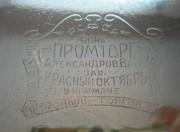 Поднос старинный под самовар «ВСНХ Промторг в Киржаче» №3709