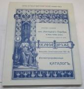 Книга, каталог «Иосиф Фраже» 2018 год №4090