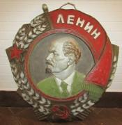 Орден «Ленина» огромный, силумин, 28 кг №4116