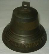 Колокольчик поддужный, колокол с пословицей, Россия 1887 год №521