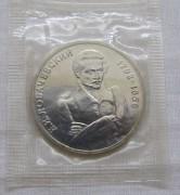 """Монета 1 рубль """"Н.И. Лобачевский"""" 1992 год, пруф, в запайке, оригинал №5193"""