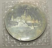 """Монета 5 рублей """"Троице-Сергиева Лавра"""" 1993 год, пруф, в запайке, оригинал №5217"""