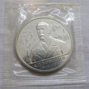 "Монета 1 рубль ""А.П. Бородин"" 1993 год, пруф, в запайке, оригинал №5228"