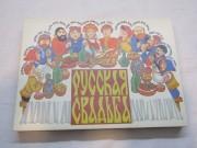 Набор подарочных спичечных коробков, сувенирные «Русская свадьба» Балабаново №5140