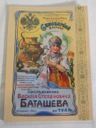 Каталог, книга «Наследники В.С. и Е.И. Баташева» №6416