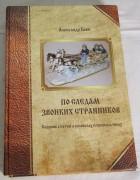 Книга Сборник статей о колоколах и колокольчиках «По следам звонких странников» А. Боев №6552