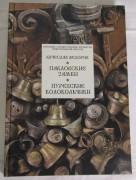 Книга «Павловские замки Пурехские колокольчики Федоров №6554
