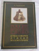 Книга «России бронзовое слово» «О чем говорит дужный колокольчик» №6557