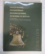 Книга, каталог «Поддужные, подшейные колокольчики, бубенцы и ботала» №6559