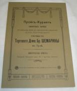 Книга, каталог, «Прейс-Курантъ Торгового Дома Бр. Шемарины въ Тулъ» №1929