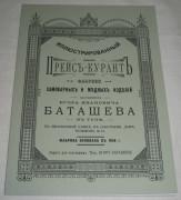 Книга, каталог, справочник, «Наследников Е.И. Баташева» №1930