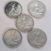 Монета старинная серебряная «Один полтинник» 1925 год №7194